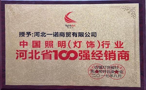 中国照明行业河北省100强经销商