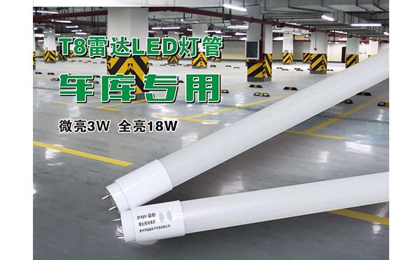 绿鑫系列T8雷达LED灯管