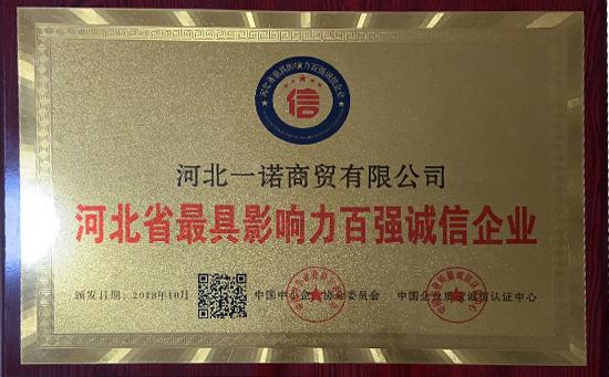 河北省最具影响力百强诚信企业